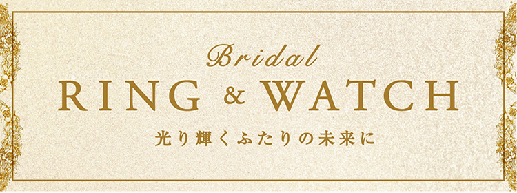 BRIDAL RING&WATCH